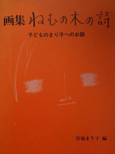 El libro de los dibujos de los alumnos de Mariko Miyagi. Nemunoki School. Shizuoka, Japón